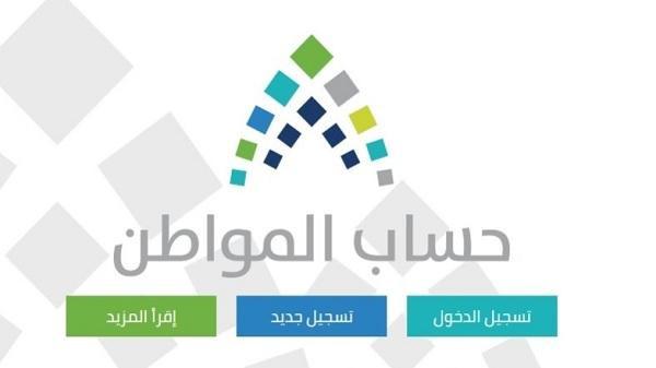 #عاجل من اكتمل طلبه بحساب المواطن قبل 9 نوفمبر سيدخل مرحلة الأهلية والاستحقاق.. بهذا اليوم .. التفاصيل
