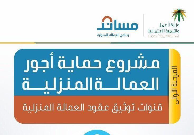 وزارة العمل تلزم الأفراد إصدار بطاقة مسبقة الدفع لرواتب العاملة المنزلية