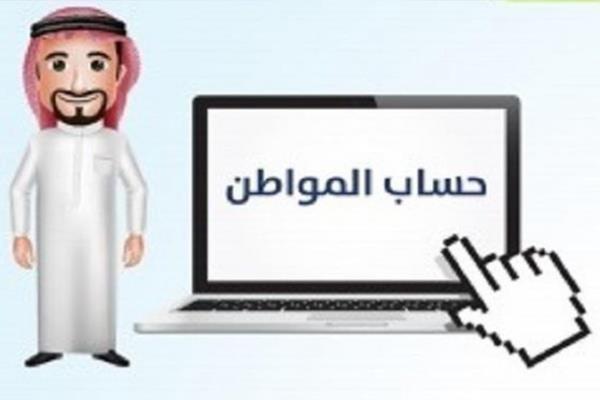 """""""حساب المواطن"""": هذا آخر موعد لاستقبال الطلبات للاستفادة من الدفعة الثانية.. والتسجيل غير مرتبط بالصرف"""