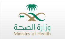 فتح التقديم بوزارة الصحة برنامج التشغيل الذاتي وظائف جميع مناطق المملكة