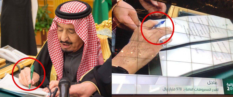 """تعرف على سر توقيع"""" خادم الحرمين """"على الميزانية بالـ«القلم الأخضر» بدلاً من«الأزرق»!"""