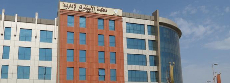 حكم بجلد ممرضة أمام بوابة مستشفى في مكة..لهذا السبب