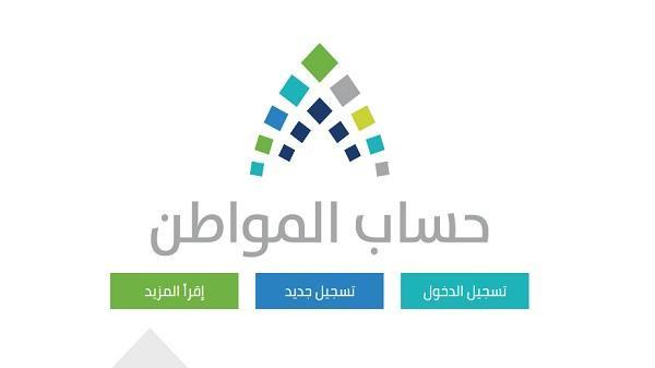 حساب المواطن: مراجعة دورية لقيمة دعم المستحقين