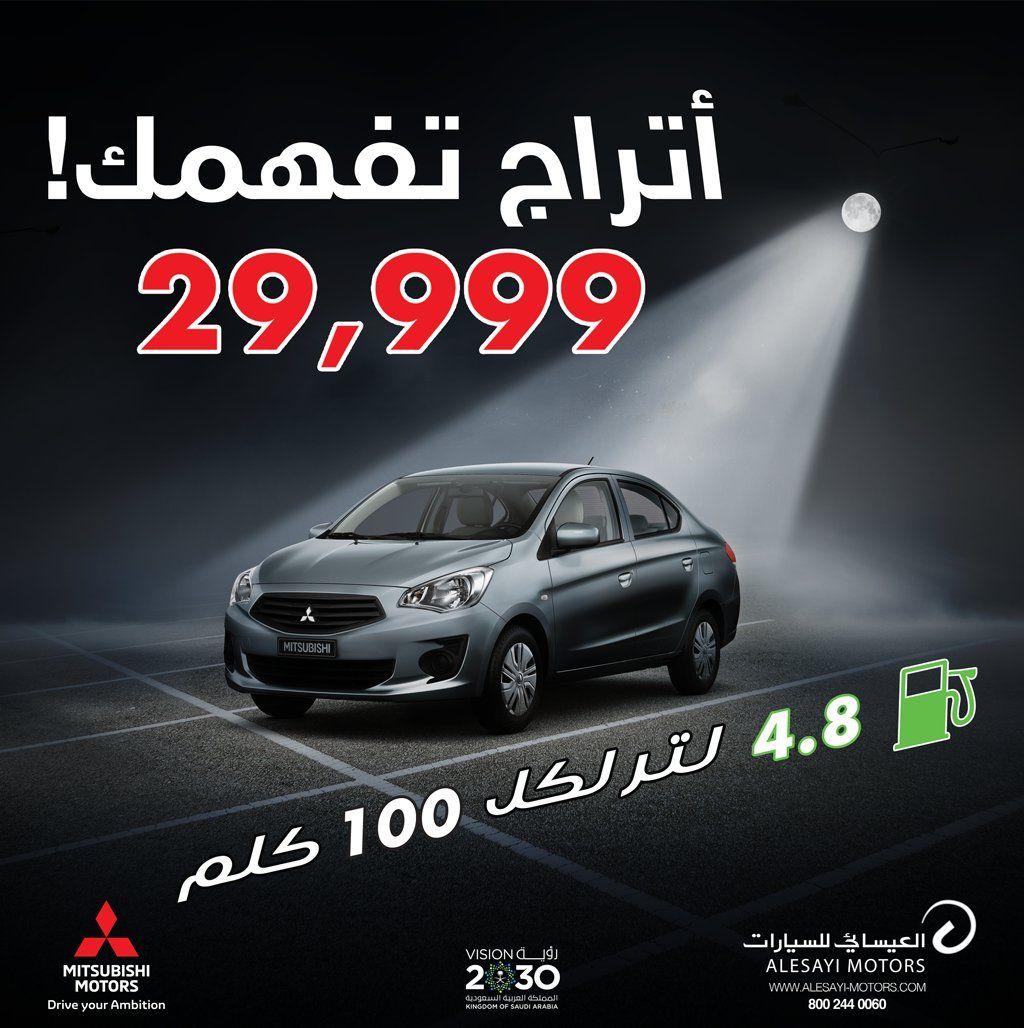 بالصور متسوبيشي تفاجئ السعوديين بسيارة ٣ سلندر .. الاقل صرف للوقود بالسعودية