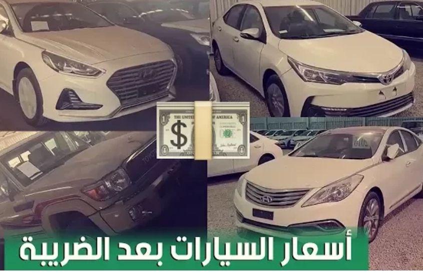 فيديو ?? شاهد أسعار السيارات في المعارض بعد تطبيق ضريبة القيمة المضافة عليها ?
