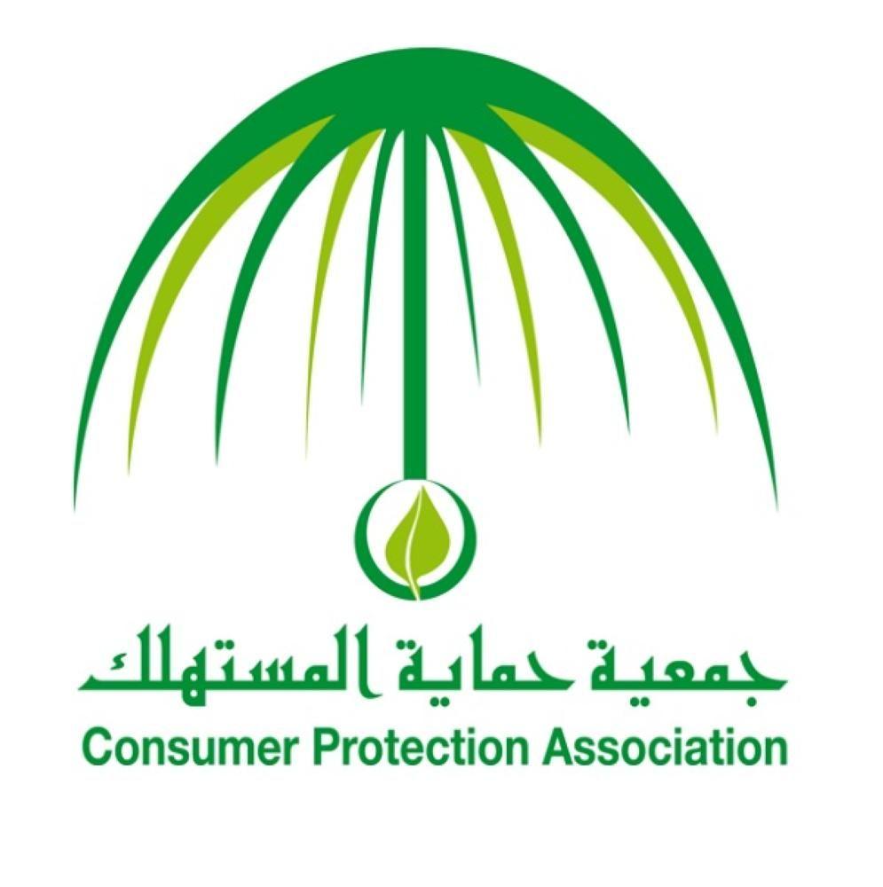 مقارنة حماية المستهلك