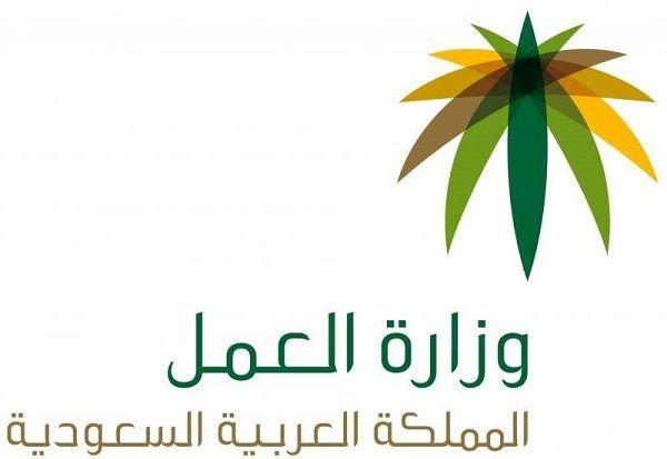 وزير العمل يُصدر قرارا بقصر العمل في 12 نشاطاً على السعوديين والسعوديات