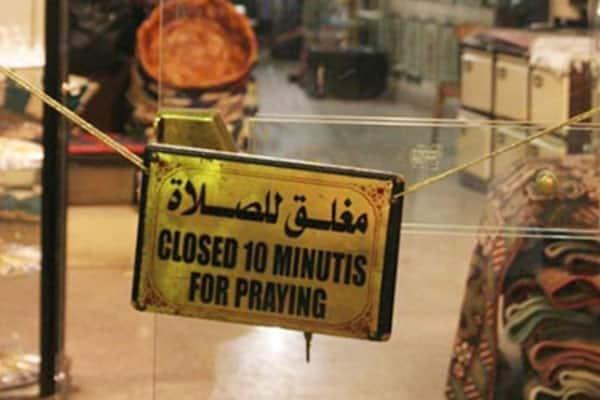 الهيئة ترد على المطالبات بعدم إغلاق المحلات وقت الصلاة