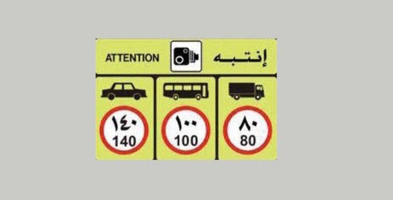 استعدادات لرفع السرعات النظامية إلى 140 كم في بعض الطرق.. تعرَّف عليها