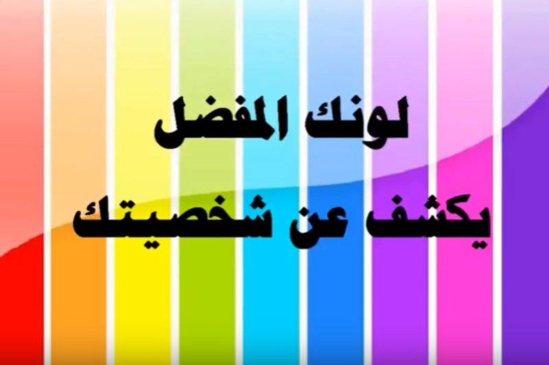 تحليل نفسي للأشخاص يكشف شخصياتهم .. لونك المفضل يكشف من أنت