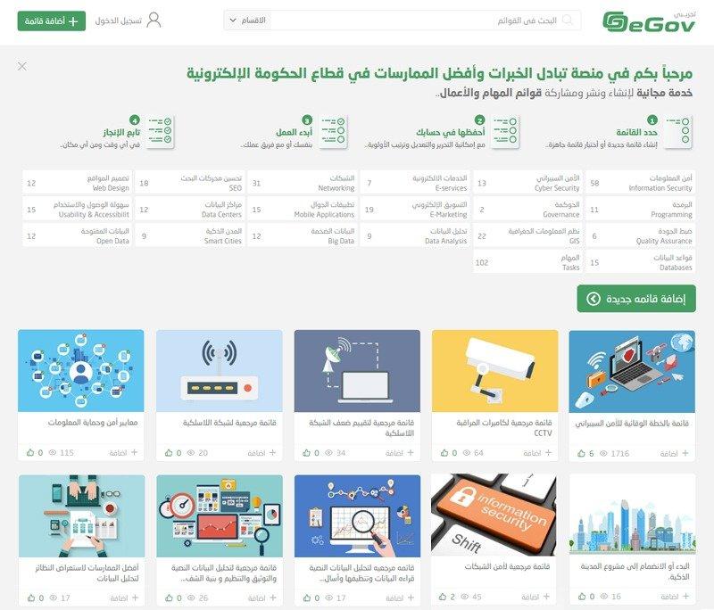 شاب سعودي يبتكر منصة لتبادل الخبرات في مجال الحكومة الإلكترونية