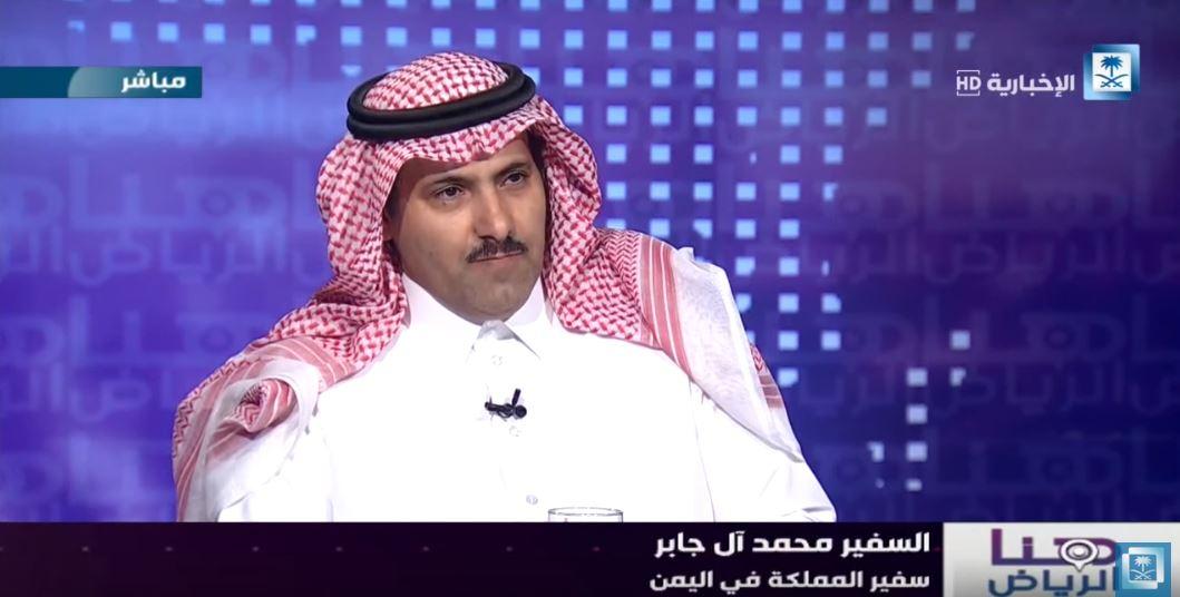 السفير آل جابر: إيران تدعم الحوثي بالصواريخ.. والمملكة قدَّمت 7 مليارات للشعب اليمني