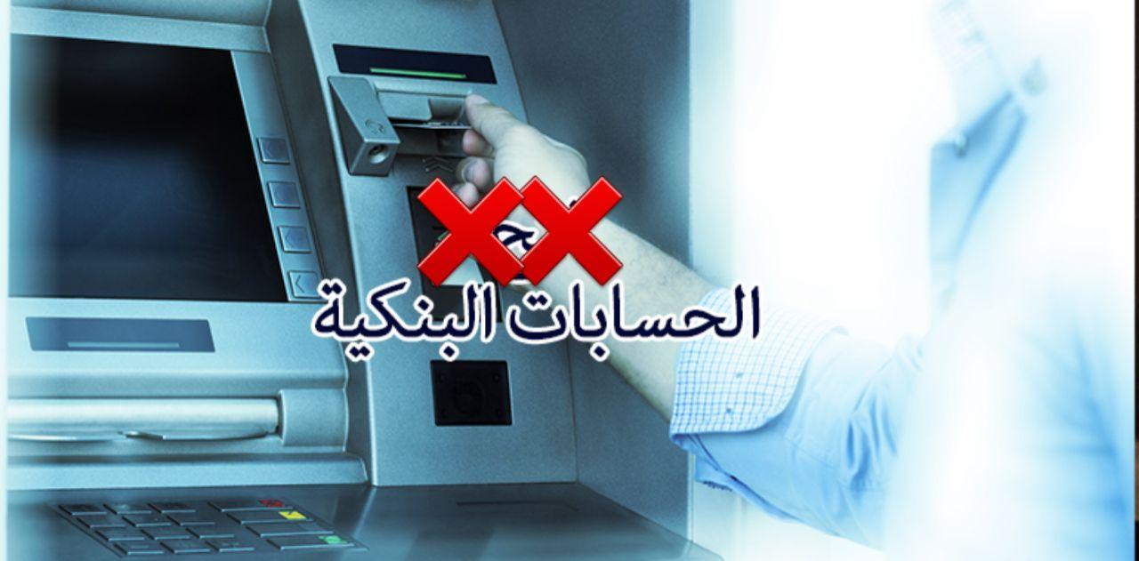 «حماية المستهلك» توجه 7 نصائح مهمة لمنع اختراق الحسابات البنكية إلكترونيًّا