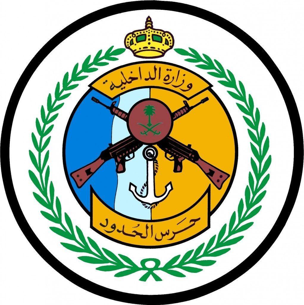 حرس الحدود يعلن عن فتح باب القبول في عدد من الرتب العسكرية البحرية