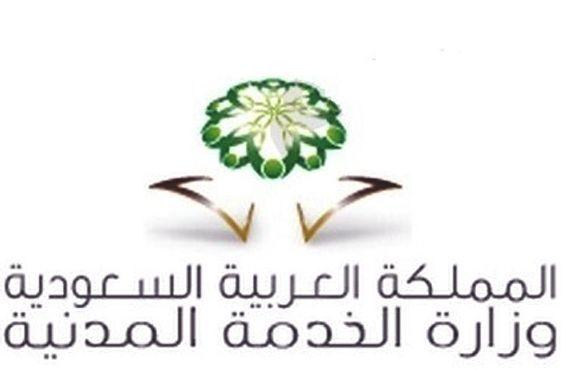 """""""الخدمة المدنية"""" تلزم الجهات الحكومية لتطبيق التصنيف الإجباري للموظفين"""