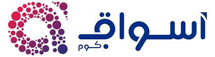 """انطلاق موقع """"أسواق.كوم"""" .. أول متجر تسوق بملكية سعودية 100% بمميزات عالمية"""