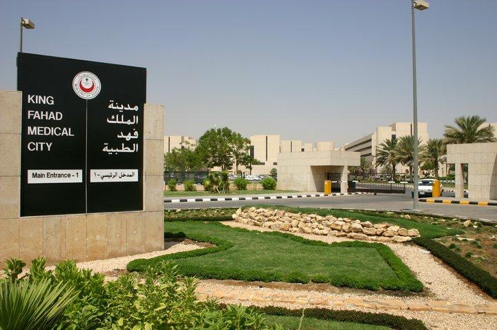 14 وظيفة شاغرة لدى مدينة الملك فهد الطبية