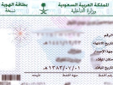 اليوم عيد ميلاد أغلب السعوديين.. 3 أسباب وراء ذلك