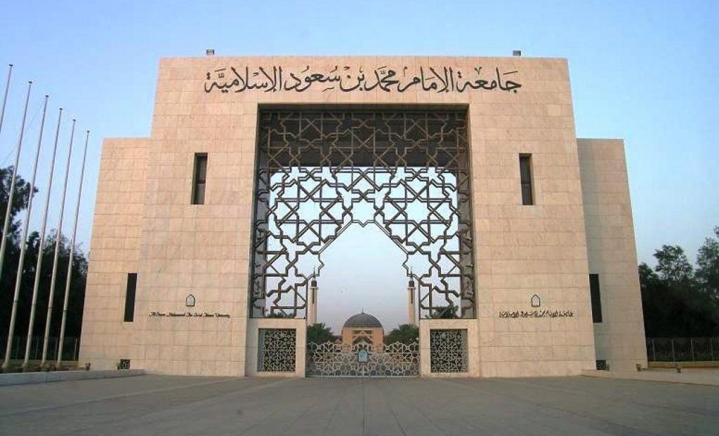 جامعة الإمام تحذر منسوبيها من 5 دعاة .. تعرف عليهم