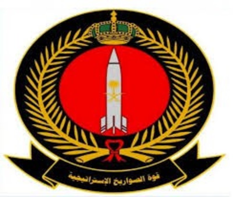 """وظائف مدنية شاغرة بــ""""قيادة الصواريخ"""" .. التفاصيل"""
