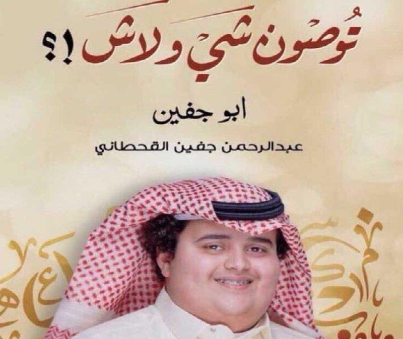 """""""توصون شي ولاش"""" أبو جفين يثير جدلاً في المؤتمر الصحفي لمعرض الكتاب.. تعرَّف على التفاصيل"""