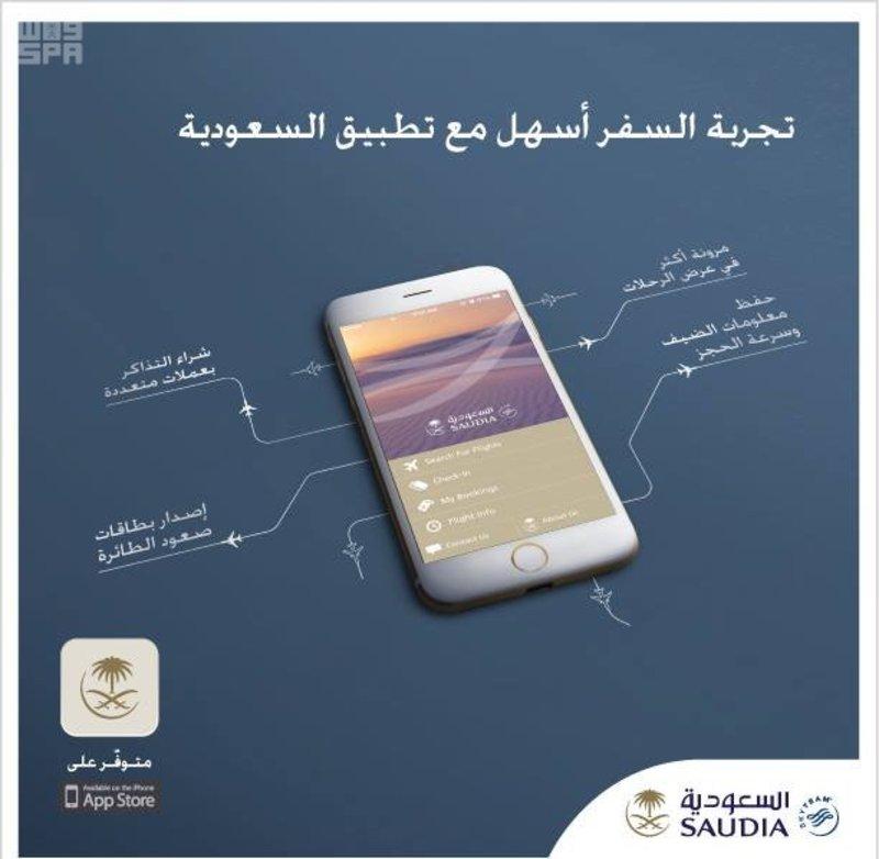 خدمات جديدة تضيفها الخطوط السعودية لتطبيقها على الأجهزة الذكية