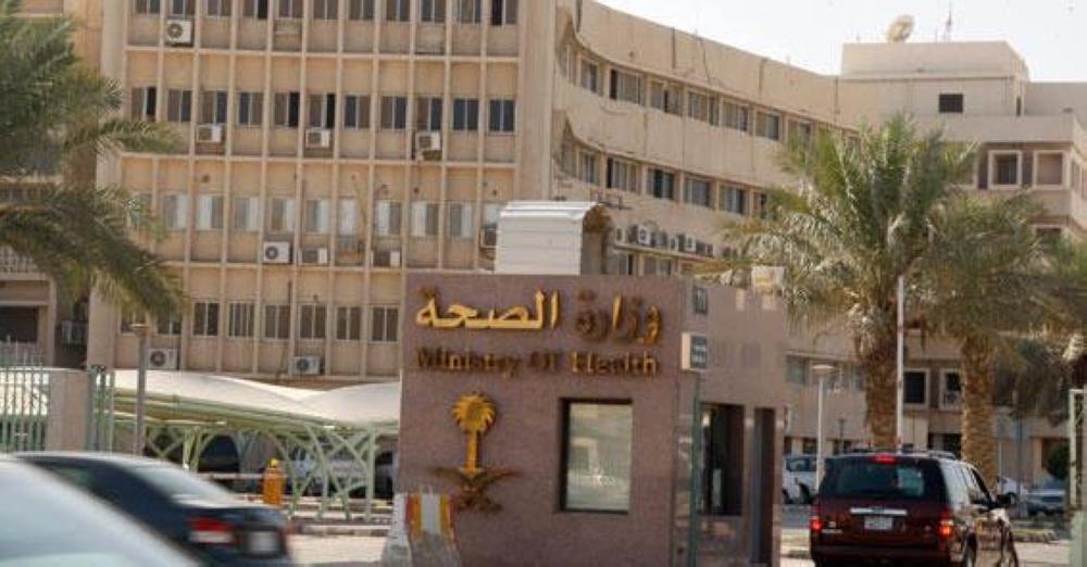 """""""الصحة"""" تعلن عن مئات من الوظائف للرجال والنساء.. والتقديم للسعوديين عبر """"جدارة"""""""