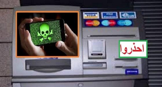 """سرقة الحسابات البنكية.. تبدأ بجائزة 200 ألف ريال وتنتهي بـ """" أقلب وجهك """""""