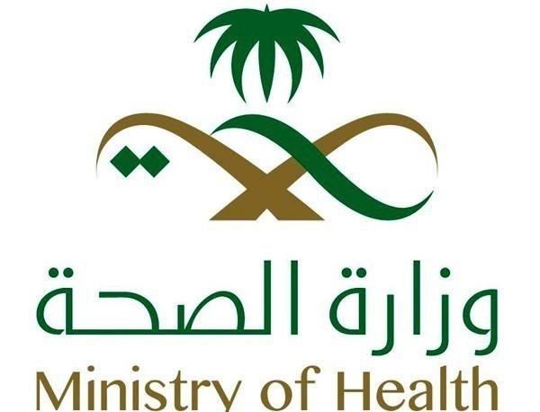 """""""الصحة"""" تعلن عن 22 ألف وظيفة طبيب أخصائي واستشاري مخصصة للسعوديين .. وهذه طريقة التقديم"""