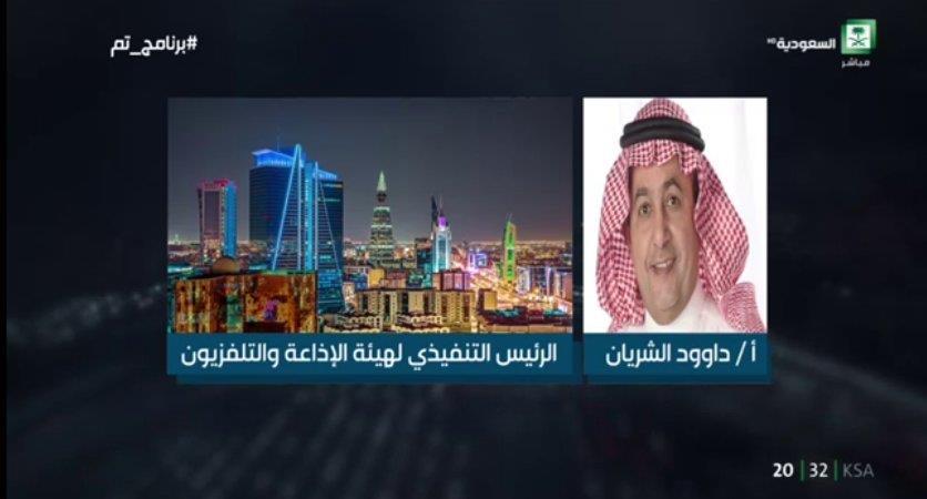 """شاهد.. الشريان: قناة """"السعودية"""" ستكون منافسة في المنطقة.. وستكون """"قناة غصب"""" بمفهوم آخر"""