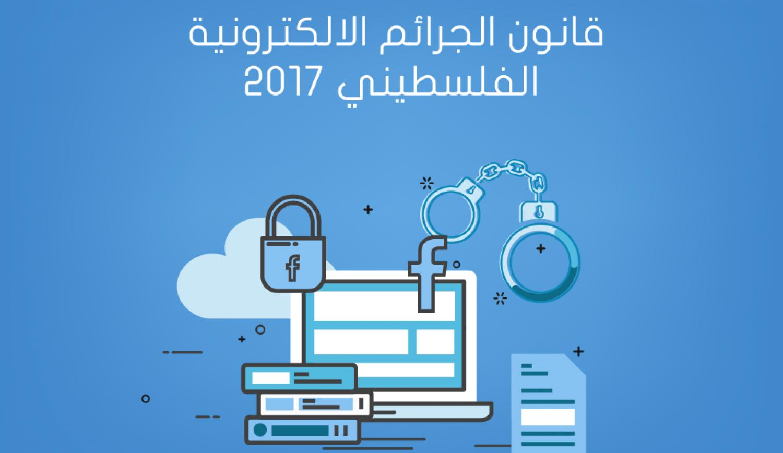 2017 عام الجرائم المعلوماتية.. تعرَّف على أخطر أسلحتها