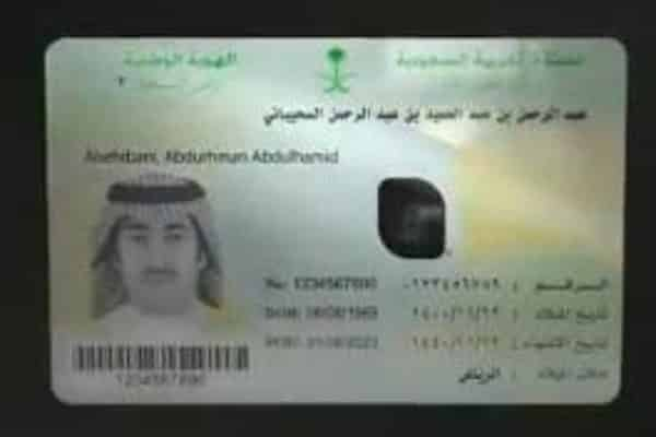 """""""الجوازات"""" تنشر فيديو توضيحياً عن مميزات الجيل الثالث لبطاقة الهوية الوطنية"""