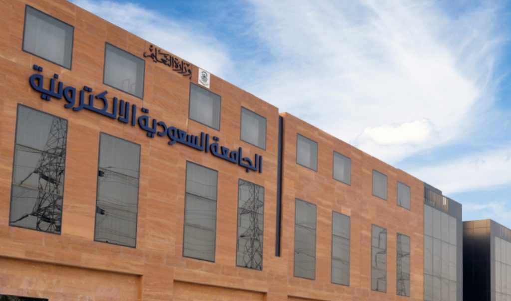 وظائف شاغرة في الجامعة السعودية الإلكترونية
