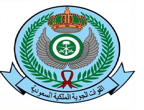 القوات الجوية الملكية السعودية تعلن وظائف شاغرة في عدة تخصصات