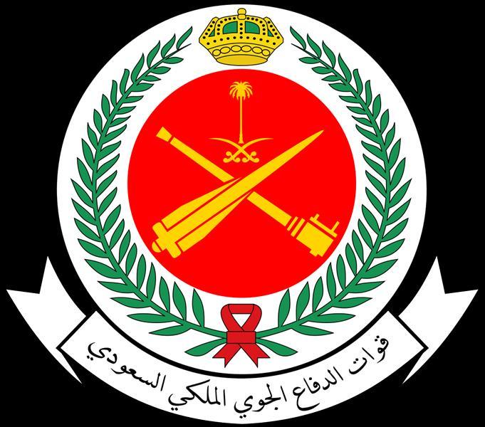 """""""الدفاع الجوي"""" يعلن عن توفر وظائف مدنية"""
