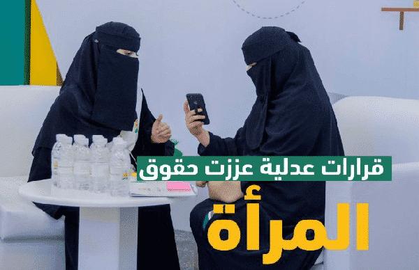 20 قرار .. العدل تمنح المرأة لأول مرة هذه الصلاحيات