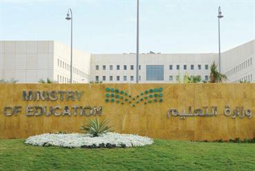 """التعليم: """"باقة المعلم"""" توفر تسهيلات في شراء عقار وتخفيضات على الطيران والخدمات الصحية"""