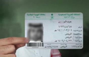 """""""الأحوال المدنية"""": حل مشكلة تجديد بطاقة الهوية للمواطنين الموقوفة خدماتهم قريبا"""