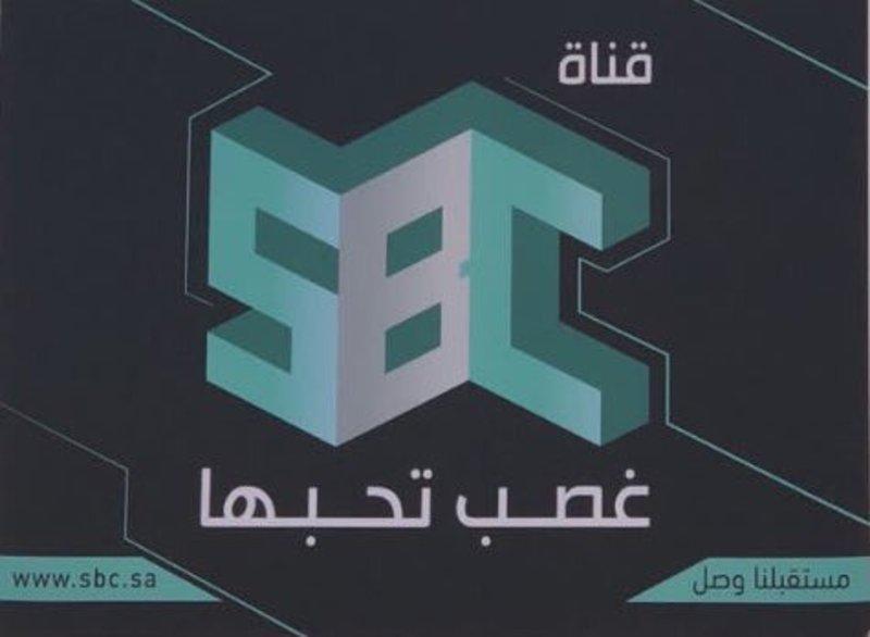 """إعلان """"غصب"""" يثير التكهنات.. مع ولادة قناة سعودية ترفيهية"""