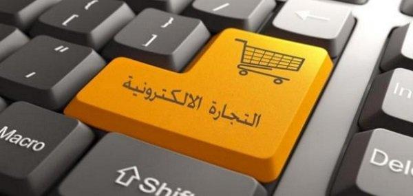 توقعات بوصول إيرادات قطاع التجارة الإلكترونية إلى هذه المبالغ بحلول 2020