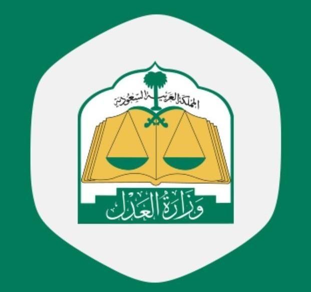العدل: إقرار لائحة الوثائق القضائية لتقليص الإجراءات التقليدية