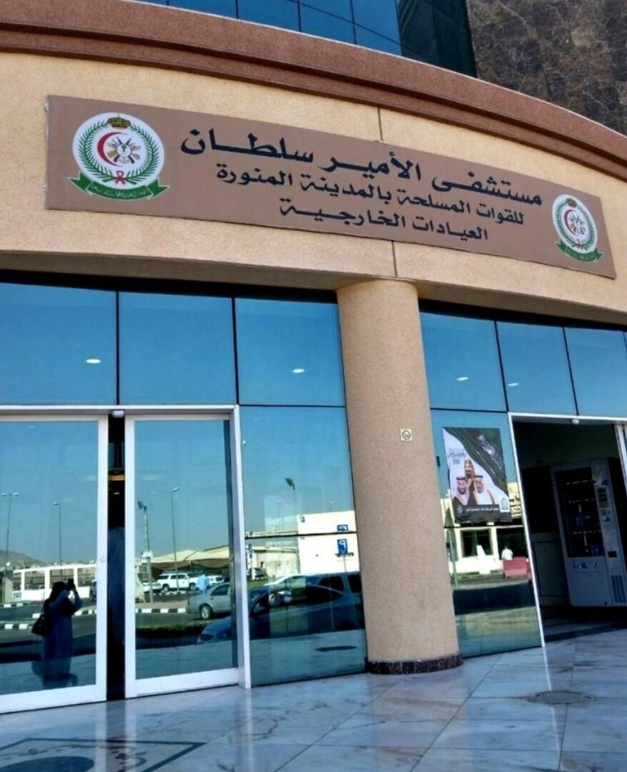 تفاصيل «307» وظيفة شاغرة بمستشفى الأمير سلطان