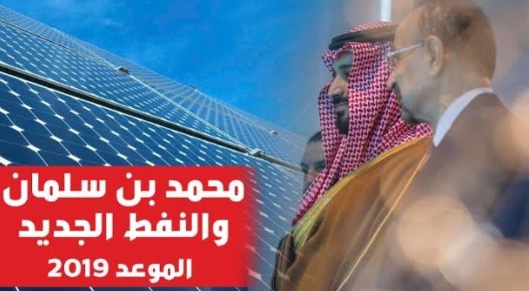 محمد بن سلمان يفي بوعده