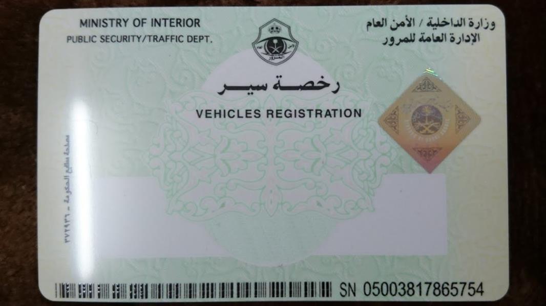المرور يبدأ إصدار رخص سير المركبات الخاصة دون كتابة تاريخ الانتهاء