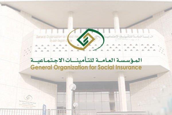 """""""التأمينات"""" تدعو المشتركين للتأكد من وجود مستحقات تأمينية لم يتقدموا بطلب صرفها"""