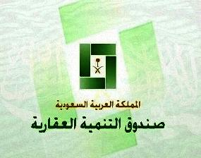 """""""العقاري"""" يبدأ في استقبال طلبات العسكريين للحصول على """"قرض حسن"""" إضافي"""