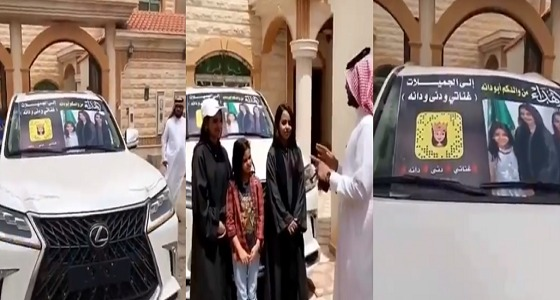"""بالفيديو.. مواطن يهدي بناته مركبة """" جيب لكزس """""""