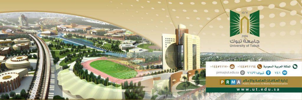 جامعة تبوك تعلن عن توفر وظائف شاغرة