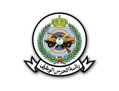 تفاصيل الوظائف الشاغرة في الحرس الوطني