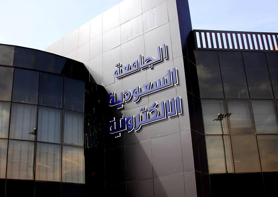 وظائف شاغرة للسعوديين في الجامعة الإلكترونية
